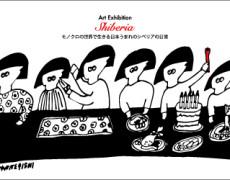 exhibition Ayaka NEGISHI