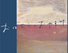 ueharayui solo exhibition